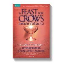 กาดำสำราญเลือด 4.2 : A Feast for Crows (เกมล่าบัลลังก์ : A Game of Thrones 4.2)