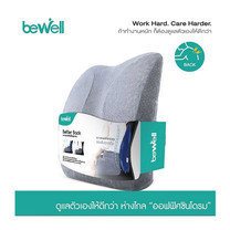 Bewell เบาะรองหลังเพื่อสุขภาพ รุ่น H-06 Gray