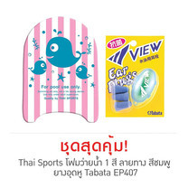 Thai Sports 1 Colors printed Kick Board Pink และ Ear Plug Tabata Model EP407