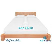 MITEX ผ้าปูที่นอนกันไรฝุ่น Size 3.5 ฟุต