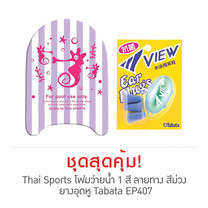 Thai Sports 1 Col printed Kick Board Purple และ Ear Plug Tabata Model EP407