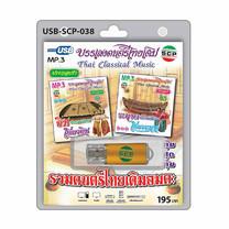 USB MP3 บรรเลงดนตรีไทยเดิม ขิม+ระนาด ประกอบจังหวะ
