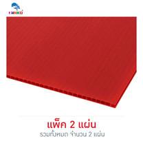 PANKO แผ่นฟิวเจอร์บอร์ด 65x80 ซม. หนา 3 มม. สีแดง (แพ็ก 2 แผ่น)