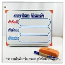 Robin บอร์ดภาษาไทย วันละคำ 30x40 ซม.