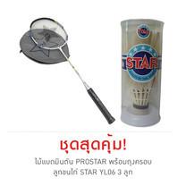 Thai Sports เซ็ต Badminton Racket PROSTAR +cover และ Shuttlecock Star YL06 3 ชิ้น