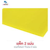 PANKO แผ่นฟิวเจอร์บอร์ด 65x80 ซม. หนา 3 มม. สีเหลือง (แพ็ก 2 แผ่น)
