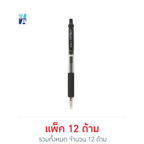Double A Silk Gel Pen ปากกาเจล 0.5 มม. (แพ็ค 12 ด้าม) สีดำ