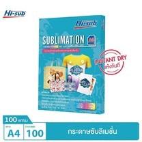 Hi-jet กระดาษทรานเฟอร์ ซับลิเมชั่น Sublimation Transfer Paper 100 แกรม A4 (100 แผ่น)
