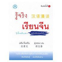 รู้จริงเรียนจีน จุ๊กจิ๊กจอจีน เล่ม 2 ฉบับปรับปรุงครั้งที่ 2
