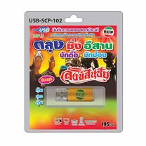"USB MP3 ตลุง ซิ่ง อีสาน เรื่อง ""สังข์สินชัย"""