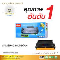 Compute หมึกเลเซอร์ รุ่น Samsung D204L
