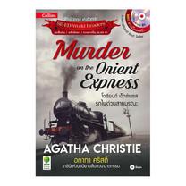 Agatha Christie : Murder on the Orient Express โอเรียนต์ เอ็กซ์เพรส รถไฟด่วนสายมรณะ