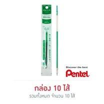 Pentel ไส้ปากกา iPlus Sliccies 0.4 มม. Green (10 ไส้/กล่อง)