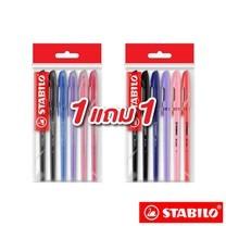 STABILO 1 แถม 1 ปากกาลูกลื่น Re-Liner หมึกสีตามด้าม คละสี (แพ็กละ 6 ด้าม)