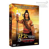 DVD Boxset Devon Ke Dev.Mahadev ศิวะ พระมหาเทพ ชุดที่ 2 (Boxset 4 แผ่นดิสก์)