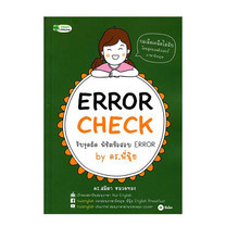 Error Check จับจุดผิด พิชิตข้อสอบ Error by ดร.พี่นุ้ย