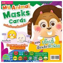 My Animal Masks Cards การ์ดหน้ากากเพื่อนสัตว์ของหนู ตอน เอ๊ะเอ๋เพื่อนสัตว์ตัวน้อย