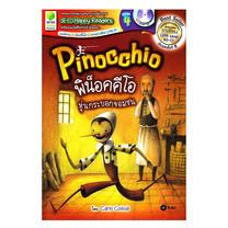 Pinocchio พิน็อคคีโอ หุ่นกระบอกจอมซน+MP3