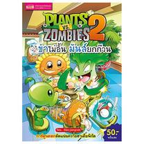 การ์ตูน Plants vs Zombies ขำไม่อั้น มันส์ยกก๊วน