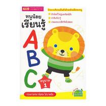 หนูน้อยเรียนรู้ ABC อนุบาล 1