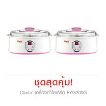 Clarte Yogurt maker FYG200G (แพ็ก 2)