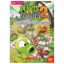 การ์ตูน Plants vs Zombies กวนไม่ยั้ง กร๊ากไม่หยุด