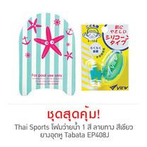 Thai Sports 1 Colors printed Kick Board Green และ Ear Plug Tabata Model EP408J