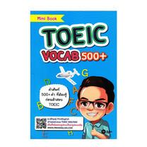 TOEIC Vocab 500+ รวมคำศัพท์ 500 คำที่ต้องรู้ก่อนสอบ TOEIC