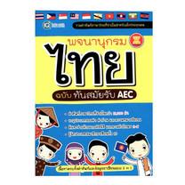 พจนานุกรมไทย ฉบับทันสมัยรับ AEC