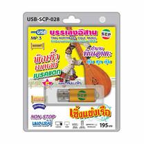 USB MP3 พิณซิ่ง เมดเล่ย์ เบรคแตก ชุด 5