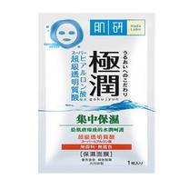 Hada Labo Super Hyaluronic Acid Moisture Face Mask