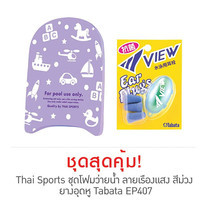 Thai Sports เซ็ต Fluorecent KickBorad Purple และ Ear Plug Tabata Model EP407