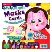 My Animal Masks Cards การ์ดหน้ากากเพื่อนสัตว์ของหนู ตอน โอ๊ะโอเพื่อนสัตว์ในฟาร์ม