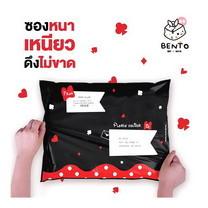 Bento Minny ซองไปรษณีย์ 25x35 ซม. (แพ็ค 50 ใบ)