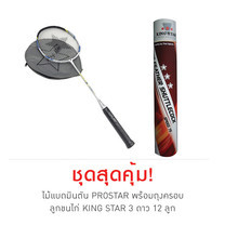 Thai Sports เซ็ต Badminton Racket PROSTAR + cover และ Shuttlecock King Star 3 star 12 ชิ้น