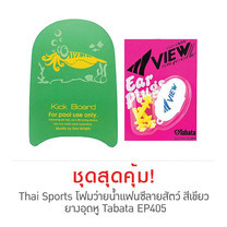 Thai Sports Fancy Kick Board Green และ Ear Plug Tabata Model EP405