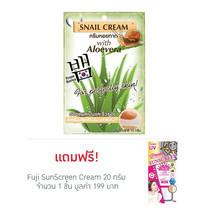 Fuji Snail Cream With Aloevera