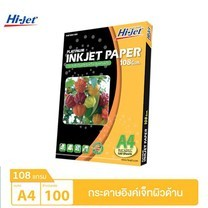 Hi-jet กระดาษอิงค์เจ็ทผิวด้าน Inkjet Platinum Matt Paper 108 แกรม A4 (100 แผ่น)