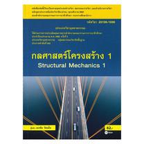 กลศาสตร์โครงสร้าง 1 (สอศ.) (รหัสวิชา 20106-1006)
