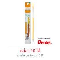 Pentel ไส้ปากกา iPlus Sliccies 0.4 มม. Golden Orange (10 ไส้/กล่อง)