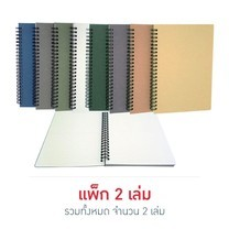 สมุดโน๊ตสันห่วง 70 แผ่น A5 คละสี (แพ็ก 2 เล่ม)