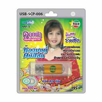 USB MP3 ดอกฟ้า เพชรภูพาน ชุดหลงมนต์คนสีซอ