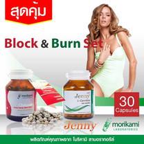 Jenny ชุด Block & Burn เจนนี่แอล-คาร์นิทีน และไคโตซานจากโมริคามิ (ขวดละ 30 แคปซูล)