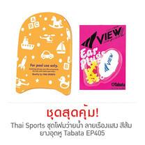 Thai Sports เซ็ต Fluorecent KickBorad Orange และ Ear Plug Tabata Model EP405