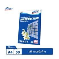Hi-jet สติกเกอร์มัลติฟังก์ชั่น Multifunction Sticker 80 แกรม A4 (50 แผ่น)