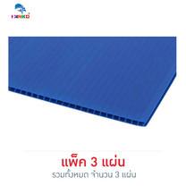 PANKO แผ่นฟิวเจอร์บอร์ด 65x49 ซม. หนา 2 มม. สีน้ำเงิน (แพ็ก 3 แผ่น)