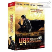 DVD The Land of Wind/มูยุล มหาบุรุษ พิชิตแผ่นดิน (Boxset 12 ดิสก์)