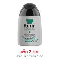คูรินแคร์ ผลิตภัณฑ์เฉพาะจุด สูตรอ่อนโยน สำหรับผู้ชาย แพ็ก 2 ขวด