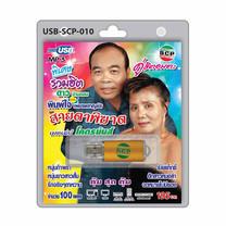 USB MP3 ดาว+พิมพ์ใจ ชุดสายตาพิฆาต