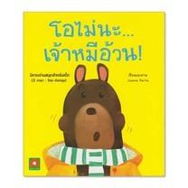 นิทาน 2 ภาษา โอไม่นะ เจ้าหมีอ้วน! (OH NO, BEAR!)